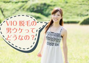 vio男ウケキャッチ-01